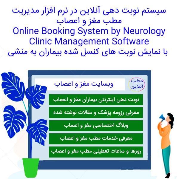 سیستم نوبت دهی آنلاین در نرم افزار مدیریت مطب مغز و اعصاب(Online Booking System by Neurology Clinic Management Software) با نمایش نوبت های کنسل شده بیماران(نوبت های خالی) به منشی