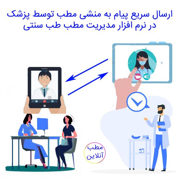 ارسال سریع پیام به منشی مطب توسط پزشک در نرم افزار مدیریت مطب طب سنتی