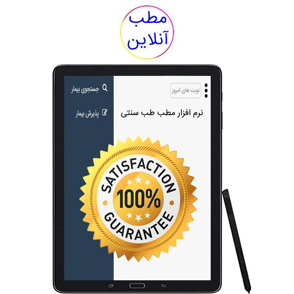 پشتیبانی کامل نرم افزار مطب طب سنتی با ارسال کارشناس فنی به مطب طب سنتی شما