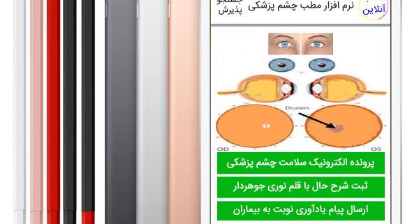 نرم افزار مطب چشم پزشکی