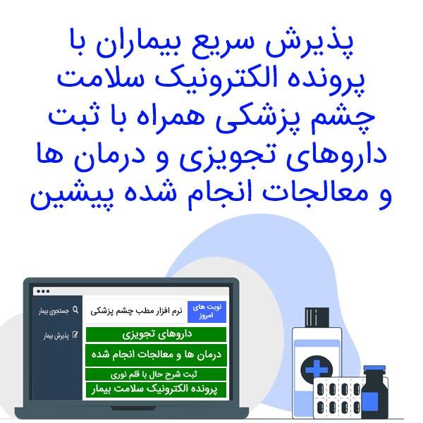 پذیرش سریع بیماران با پرونده الکترونیک سلامت چشم پزشکی همراه با ثبت داروهای تجویزی و درمان ها و معالجات انجام شده پیشین