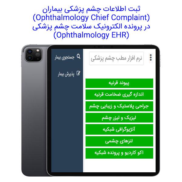 ثبت اطلاعات چشم پزشکی بیماران(Ophthalmology Chief Complaint) در پرونده الکترونیک سلامت چشم پزشکی(Ophthalmology EHR)