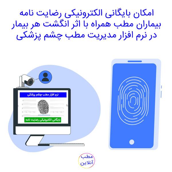 امکان بایگانی الکترونیکی رضایت نامه بیماران مطب همراه با اثر انگشت هر بیمار در نرم افزار مدیریت مطب چشم پزشکی