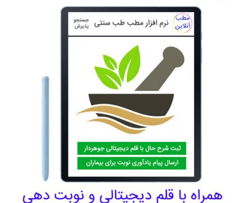 نرم افزار مدیریت مطب طب سنتی