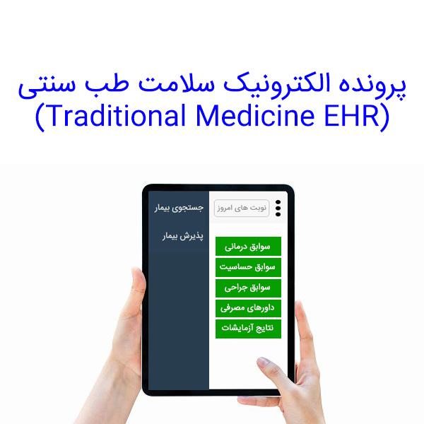 پرونده الکترونیک سلامت طب سنتی(Traditional Medicine EHR) همراه با ذخیره اطلاعات پیشین بیمار مانند سوابق درمانی و داروهای تجویزی پیشین