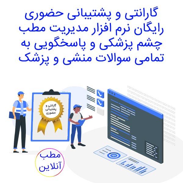 گارانتی و پشتیبانی حضوری رایگان نرم افزار مدیریت مطب چشم پزشکی و پاسخگویی به تمامی سوالات منشی و پزشک