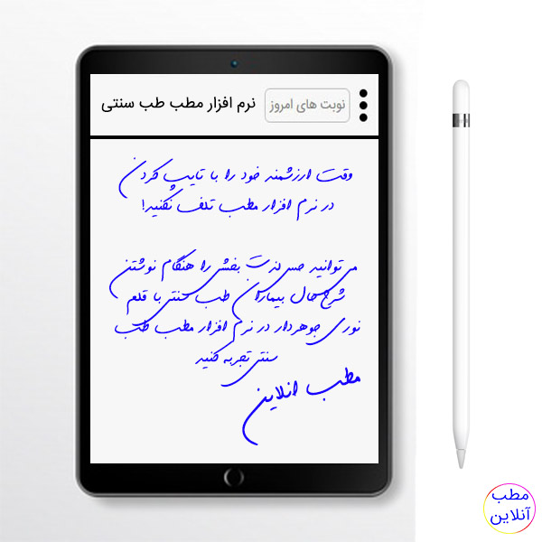 امکان نوشتن شرح حال طب سنتی بیماران با قلم نوری جوهردار در نرم افزار مدیریت مطب طب سنتی