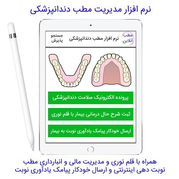 نرم افزار مدیریت مطب دندانپزشکی