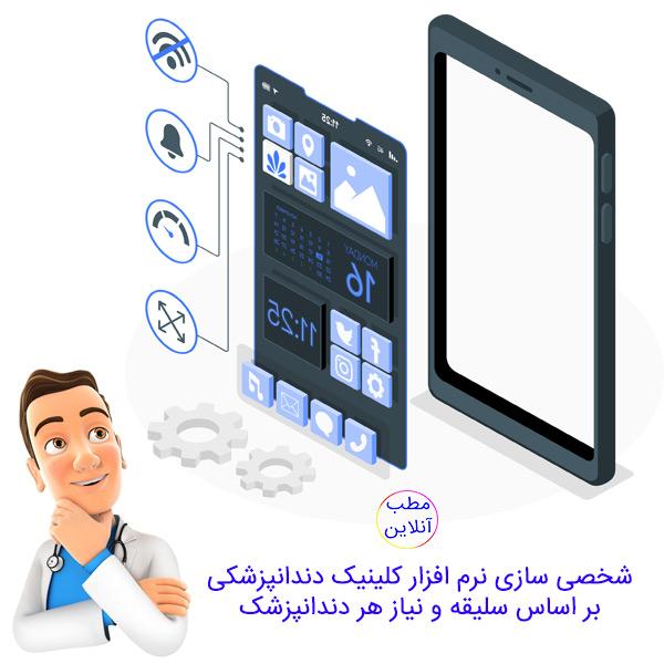 شخصی سازی نرم افزار کلینیک دندانپزشکی بر اساس سلیقه و نیاز هر دندانپزشک