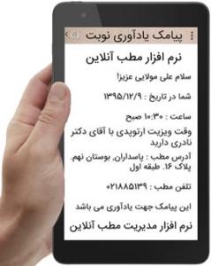 نوبت دهی اینترنتی همراه با ارسال خودکار پیامک یادآوری نوبت به بیماران