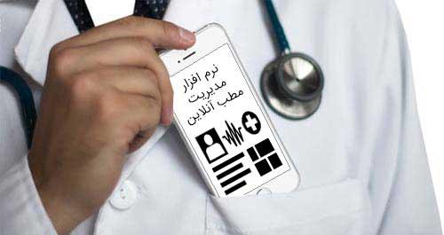 با نرم افزار مطب آنلاین پرونده الکترونیک آنلاین بیماران را در موبایل همراه خود و در جیبتان بایگانی داشته باشید