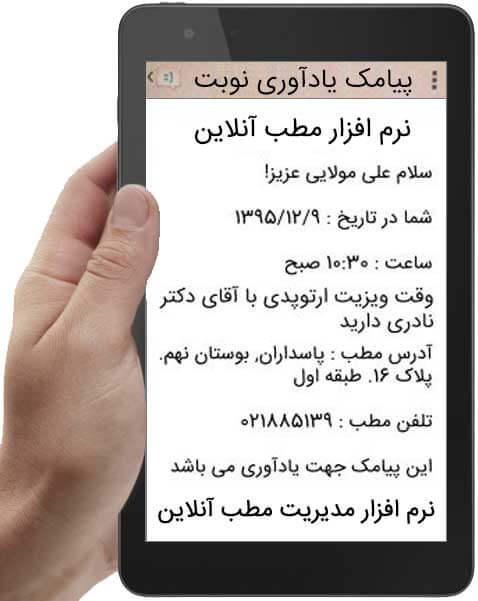 نوبت دهی اینترنتی همراه با ارسال خودکار پیامک یادآوری نوبت به بیماران با نرم افزار مطب آنلاین