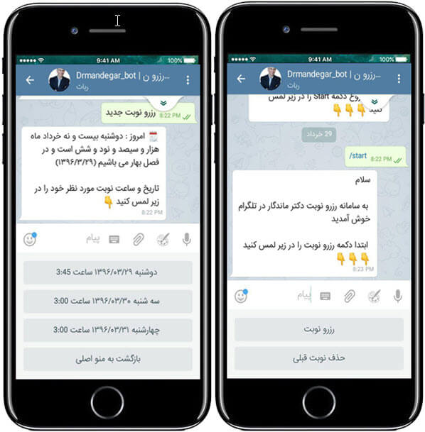 نوبت دهی تلگرامی نرم افزار مطب آنلاین